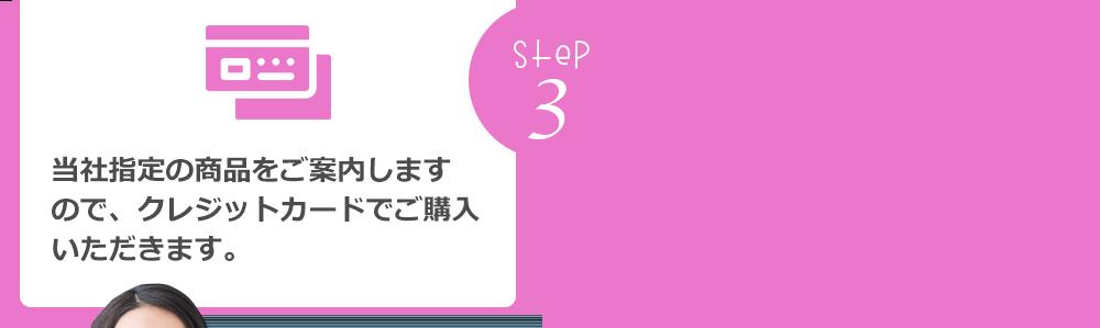 STEP3 カード決済